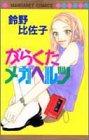 がらくたメガヘルツ (マーガレットコミックス)