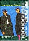 BE―BOP―HIGHSCHOOL(1) (ヤンマガKCスペシャル)