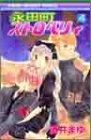 永田町ストロベリィ 4 (りぼんマスコットコミックス)