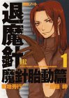魔殺ノート退魔針 魔針胎動篇 (1) (バーズコミックス)