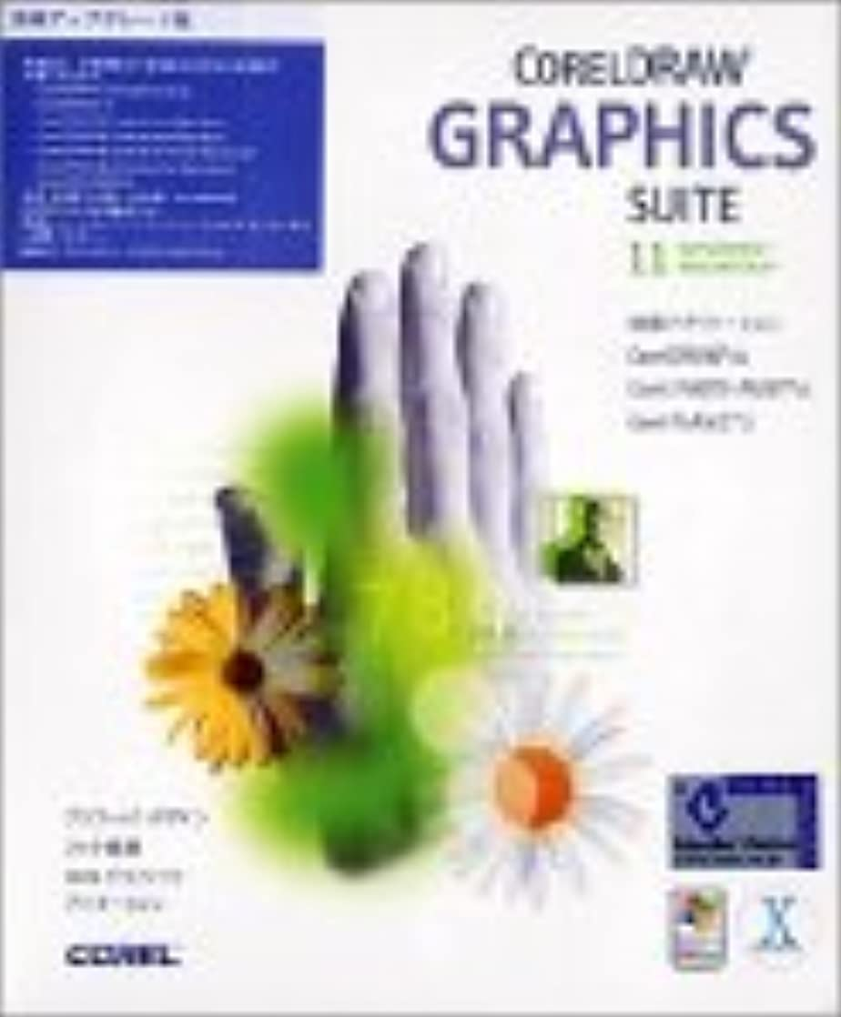 Corel DRAW Graphics Suite 11 日本語版 アップグレード版