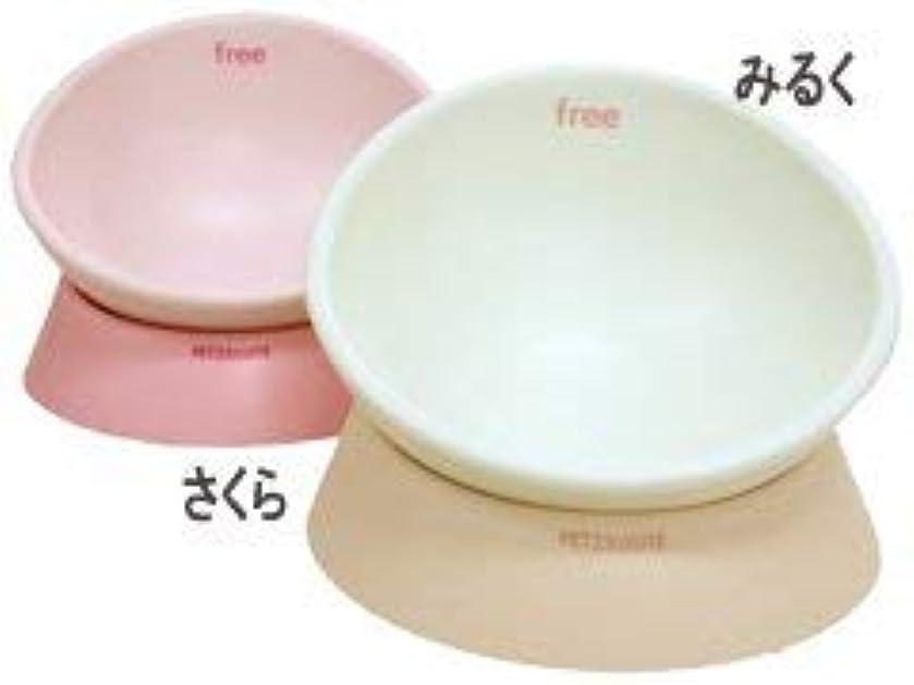 行くについて真鍮◆PETZ フリーフリー食器 ○ みるく