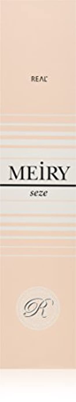 書店超越する牛肉メイリー セゼ(MEiRY seze) ヘアカラー 1剤 90g 7NB