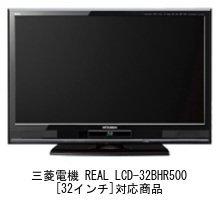 メディアカバーマーケット 三菱電機 REAL LCD-32BHR500 [32インチ]機種用 【反射防止 テレビ用液晶保護フィルム】