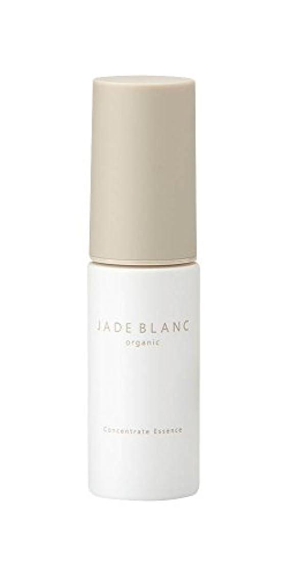 甘くする落ち着いた拮抗するJADE BLANC コンセントレートエッセンスM 美容液 30mL
