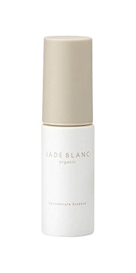 バーマド検体輝度JADE BLANC コンセントレートエッセンスM 美容液 30mL