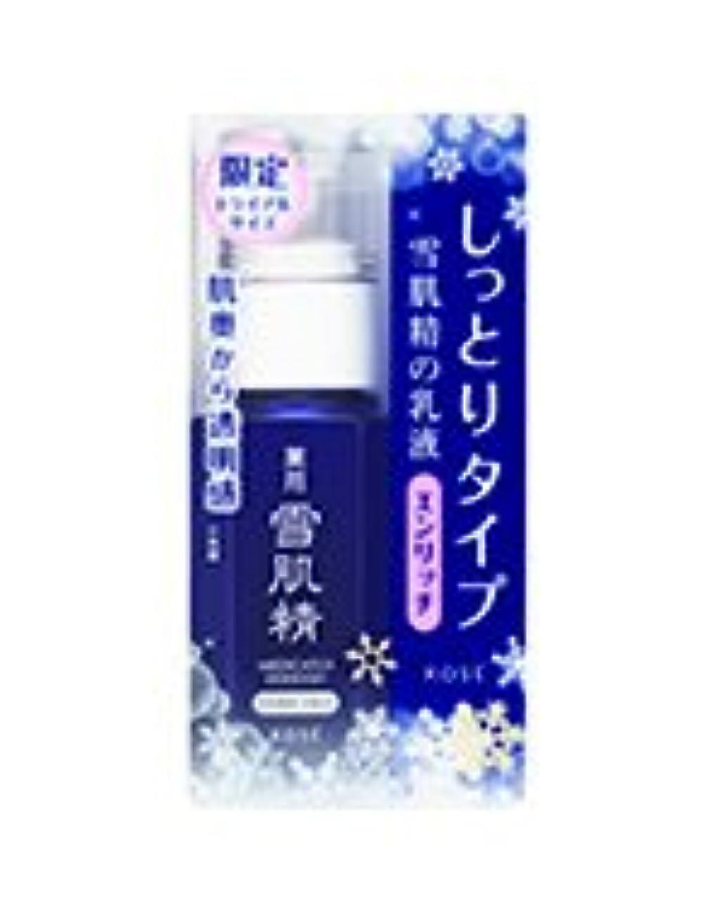 受ける反対雷雨コーセー 薬用 雪肌精 乳液 エンリッチ  70mL