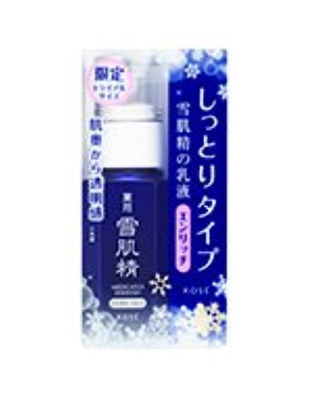 突進窓を洗う分注するコーセー 薬用 雪肌精 乳液 エンリッチ  70mL