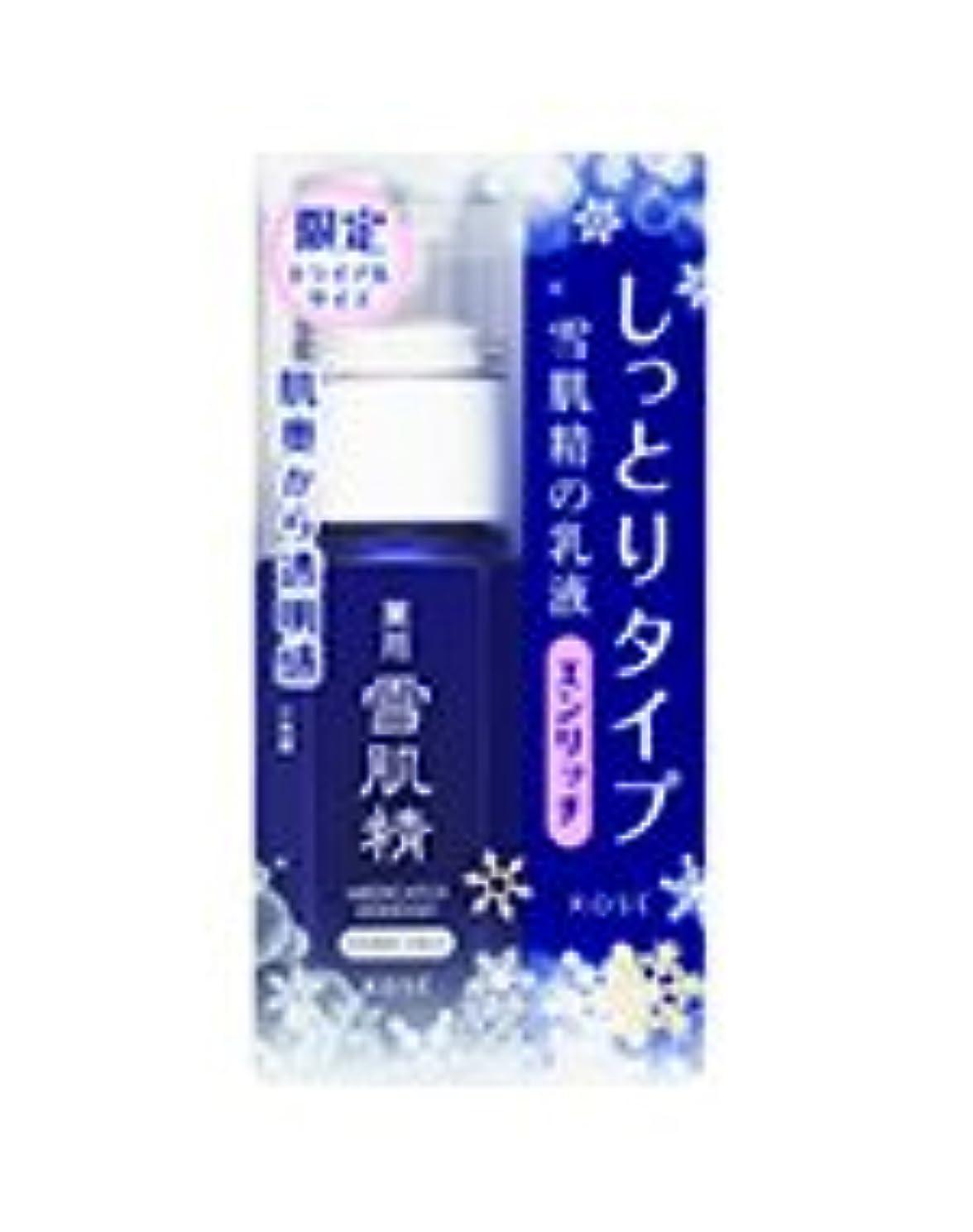 タバコ霜固執コーセー 薬用 雪肌精 乳液 エンリッチ  70mL