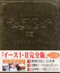 イース1&2 完全版(CD-ROM)
