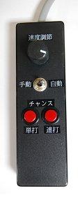 【家庭用パチンコ機】CR 009 RE:CYBORG NR-K(甘デジ)   循環有  フルオートタイプ2