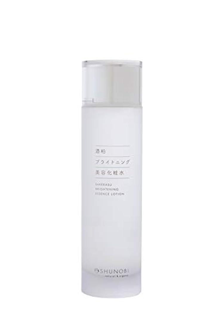 達成する保証マチュピチュSHUNOBI 酒粕ブライトニング美容化粧水 150ml