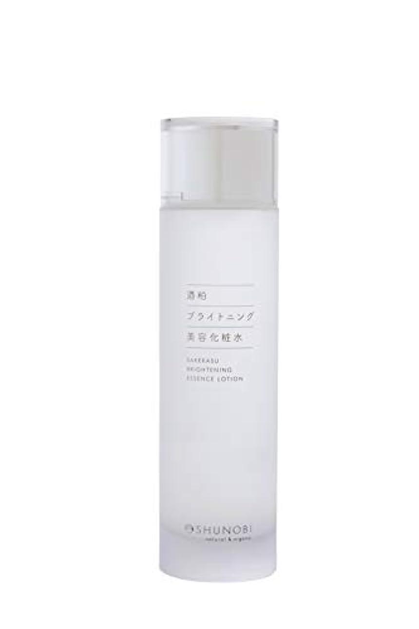 賃金効率的に染色SHUNOBI 酒粕ブライトニング美容化粧水 150ml