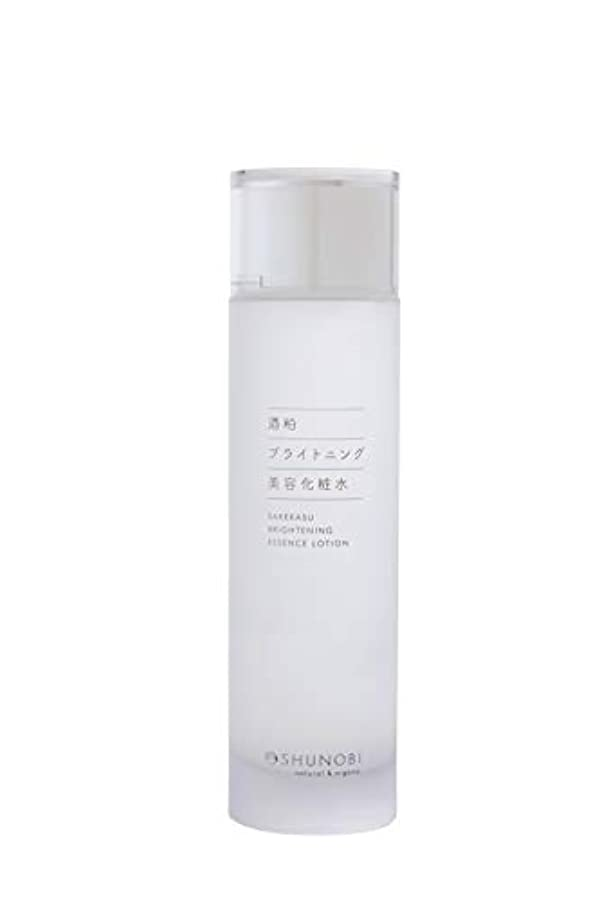 ばかげているグリル慢なSHUNOBI 酒粕ブライトニング美容化粧水 150ml