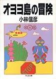オヨヨ島の冒険 (ちくま文庫)