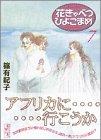 花きゃべつひよこまめ (7) (講談社漫画文庫)