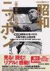 第17巻 昭和45年 大阪万博と公害多発 (昭和ニッポン 一億二千万人の映像)