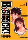 BーSHOCK / 中野 純子 のシリーズ情報を見る
