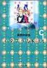 イタズラなKiss (9) (集英社文庫―コミック版)