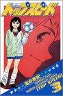 トップスピード 3 (少年チャンピオン・コミックス)