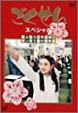 ごくせんスペシャル 「さよなら3年D組…ヤンクミ涙の卒業式」 [DVD]