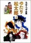 のたり松太郎 (4) (ちばてつや全集)