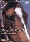 スペシャルウィーク~クラシックディスタンスの覇者~ [DVD]