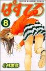 ぱすてる(8) (講談社コミックス)