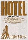 ホテル CHAPTER OF ANNEX (第37巻) (ビッグコミックス)