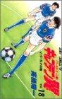 キャプテン翼―ワールドユース編 (18) (ジャンプ・コミックス)
