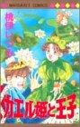 カエル姫と王子 / 桃伊 いづみ のシリーズ情報を見る