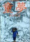 童夢 (アクションコミックス)