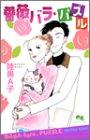 薔薇バラ・パズル (クイーンズコミックス)