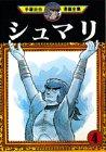 シュマリ(4) (手塚治虫漫画全集)