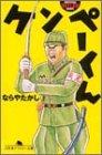 ケンペーくん (幻冬舎アウトロー文庫)の詳細を見る