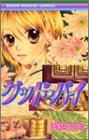 グッド・バイ (りぼんマスコットコミックス (1498))