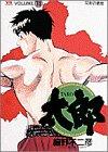 太郎 (Volume11) (ヤングサンデーコミックス)