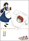 まほろまてぃっく (3) (Gum comics)