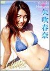 矢吹春奈 Glitter [DVD]