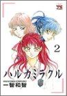 ハルカミラクル 2 (ヤングチャンピオンコミックス)
