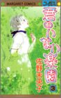 君のいない楽園 3 (マーガレットコミックス)