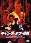ギャング・オブ・UK [DVD]
