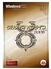 ウルティマ オンライン 2006