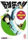 野球狂の詩 (13) (講談社漫画文庫)