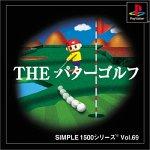 SIMPLE1500シリーズ Vol.69 THE パターゴルフ