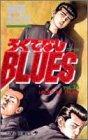 ろくでなしBLUES (Vol.34) (ジャンプ・コミックス)