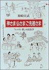 神さま 仏さま ご先祖さま―「ニッポン教」の民俗学 画像