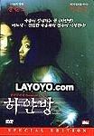 Unborn But Forgotten (Korean Version)