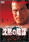 沈黙の陰謀 [DVD]