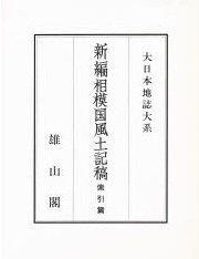 新編相模国風土記稿 索引篇 (大日本地誌大系)
